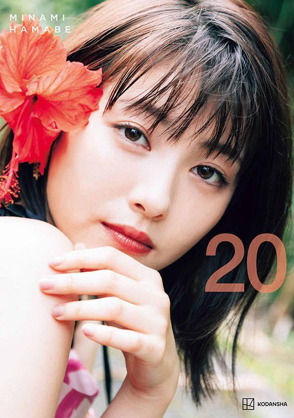 浜辺美波写真集『20』表紙