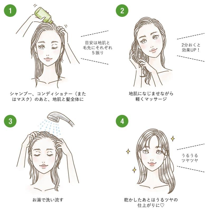 1.シャンプー、コンディショナー(またはマスク)のあと、地肌と髪全体に。目安は地肌と毛先にそれぞれ5振り  2.地肌に軽くなじませながらマッサージ。2分おくと効果UP!  3.お湯で洗い流す  4.乾かしたあとはうるツヤの仕上がりに♡