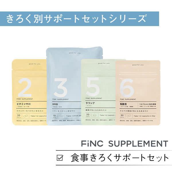 ボディメイクオールスター/FiNC SUPPLEMENT 体重きろくサポートセット¥4220