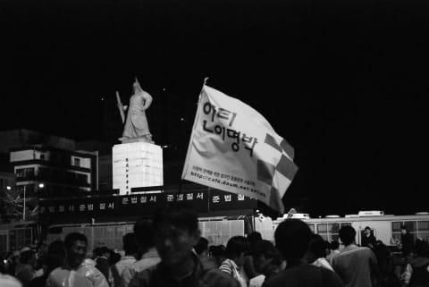 Democracy in Korea in 2008: Myungbaksans