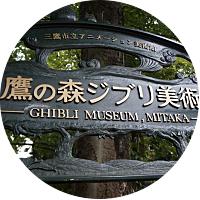 Studio Ghibli Tour - Ghibli Museum Afternoon