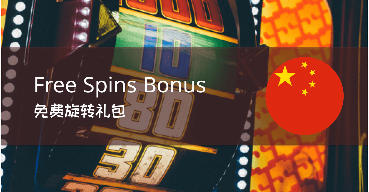 best free spins bonus china免费旋转礼包
