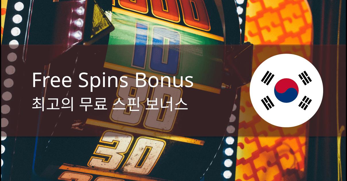 best free spins bonuses in korea 최고의 무료 스핀 보너스