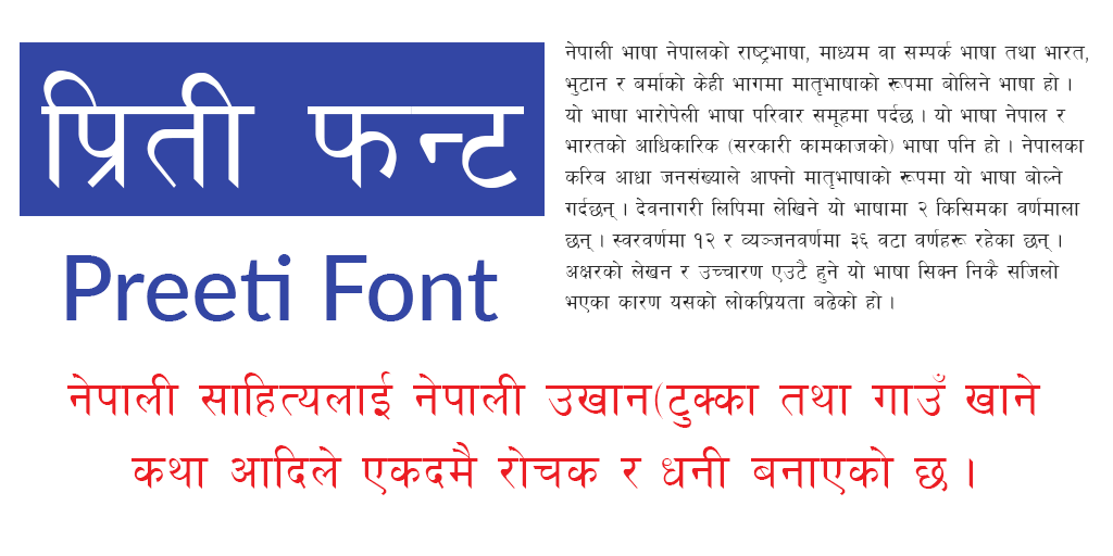 Preeti font download preeti font preeti nepali font download you can download the nepali preeti font install it on your computer if you are searching the most popular nepali fonts you can download all nepali fonts altavistaventures Image collections