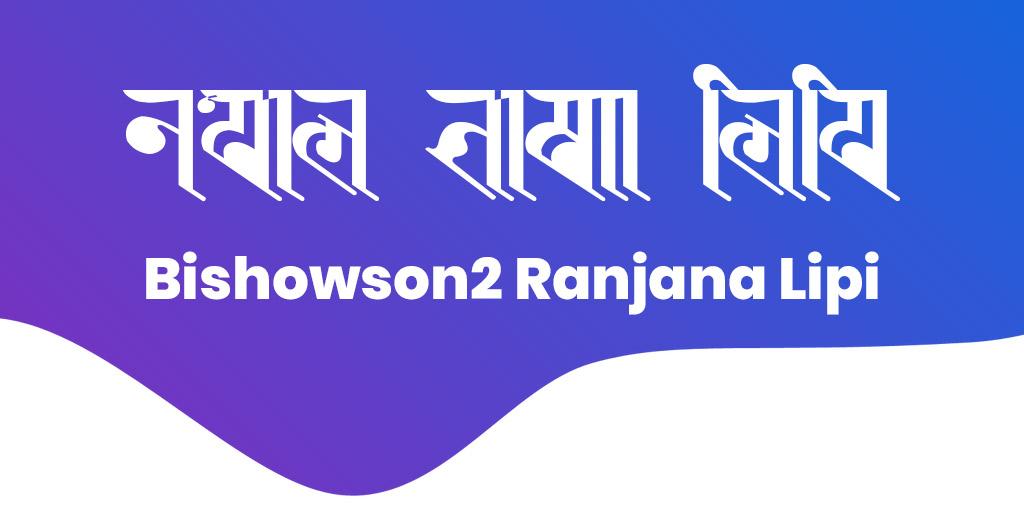 Bishowson2 Ranjana Lipi - Nepal Bhasa (Newari) Font