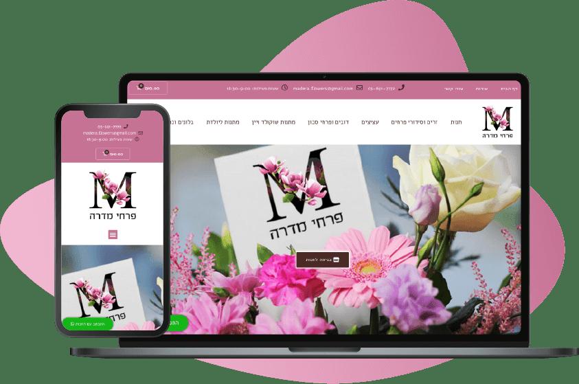 בניית אתר מכירות - פרחי מדרה