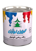 Automobile Paint ,Tehran Nowzhan Co