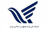 Iran post Company