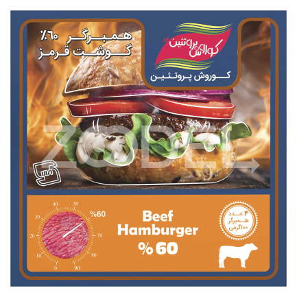 Kourosh Protein Alborz 60 Percen Meat Hamburger Pack of 4