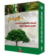 Identification, Inspection & Supervision System for Trees - With Persian Software - Tapco Brand Model Shabnam