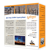Information Management System for Substation - Tapco Brand Model Simap
