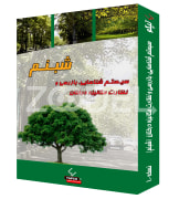 Identification, inspection and supervision system for trees (Shabnam)