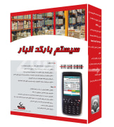 Barcode System for Warehouse Data Management - For Mechanized Registration Of Goods, With Persian Software - Tapco Brand Model Anbarcode