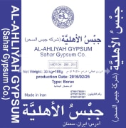 Micronized Gypsum - Soft & With Long Drying Time -                                          30 Kg Paper Bags - Model : AL-AHLIYAH