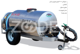 Agricultural Sprayer - Trailed, 2000 Liters, Automizer, Steel Material, Model: Turbo Jet - Tala Sepid Shargh Industry