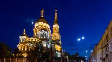 Cheap Flights to Kharkov