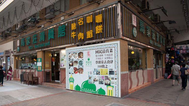 3D2N_Hong_Kong_Itinerary_Ma's Restaurant Sham Shui Po