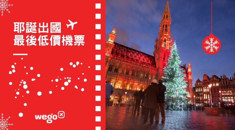 【2018】耶誕節出國,最後低價機票情報