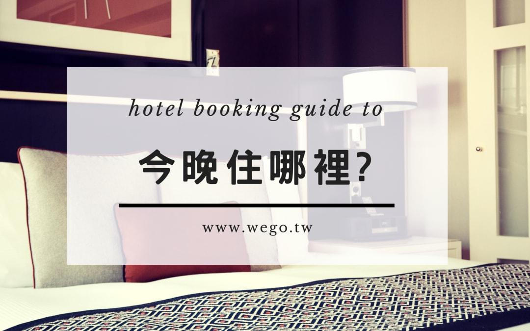 [住宿訂房] 如何用Wego飯店比價,訂到心中的好房好價?