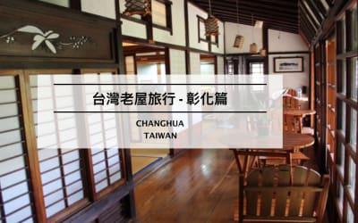 [台灣旅行] 老屋旅行系列:第八站彰化