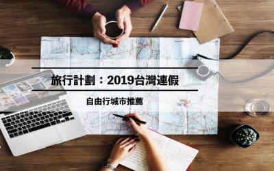 2019 連假攻略: 最新自由行城市推薦