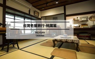 [台灣旅行] 老屋旅行系列:第七站桃園