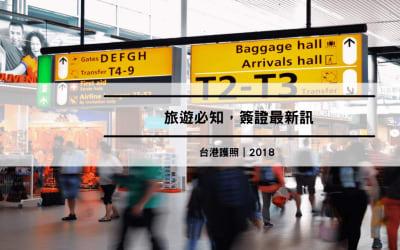 [2018.11月]最新簽證資訊更新!持有台港護照不錯過