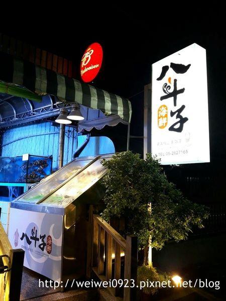 [嘉義,梅山] 我在八斗子海鮮餐廳看到超大隻龍蝦