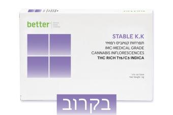בטר - Better - תפרחות קנאביס רפואי - T15/C3 Stable K.K