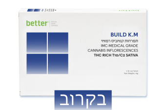 בטר - Better - תפרחות קנאביס רפואי T10/C2 - Build K.M
