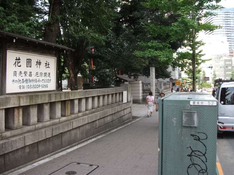 hanazono_shrine_1.jpg