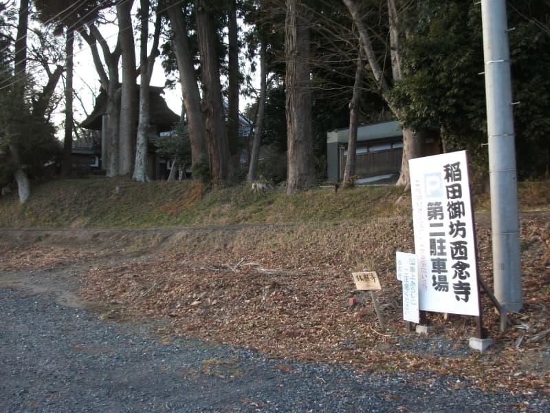 西念寺_2.jpg