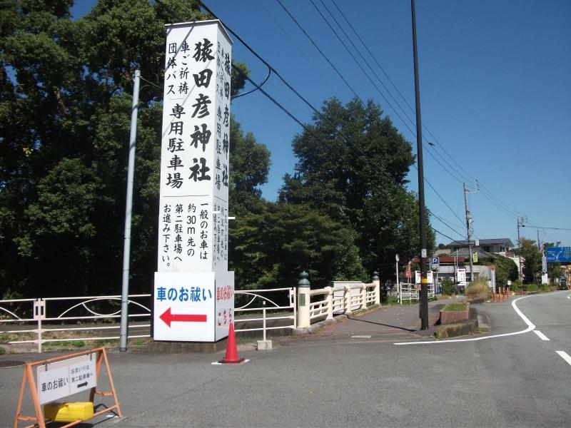 猿田彦神社_1.jpg
