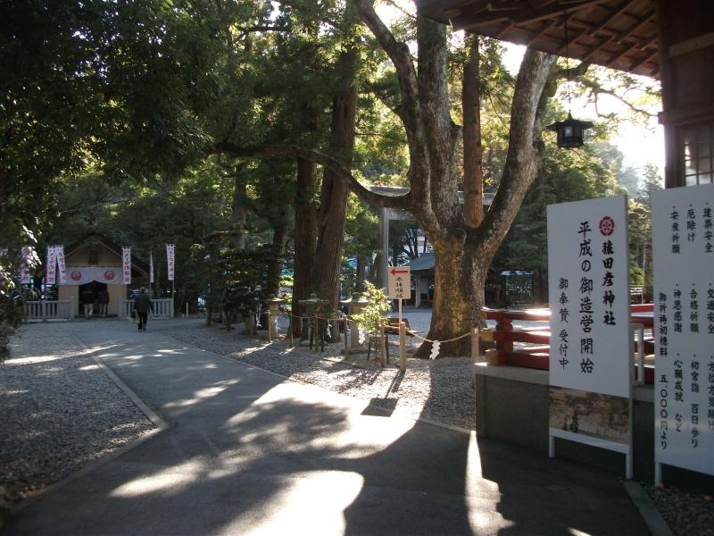 猿田彦神社_3.jpg