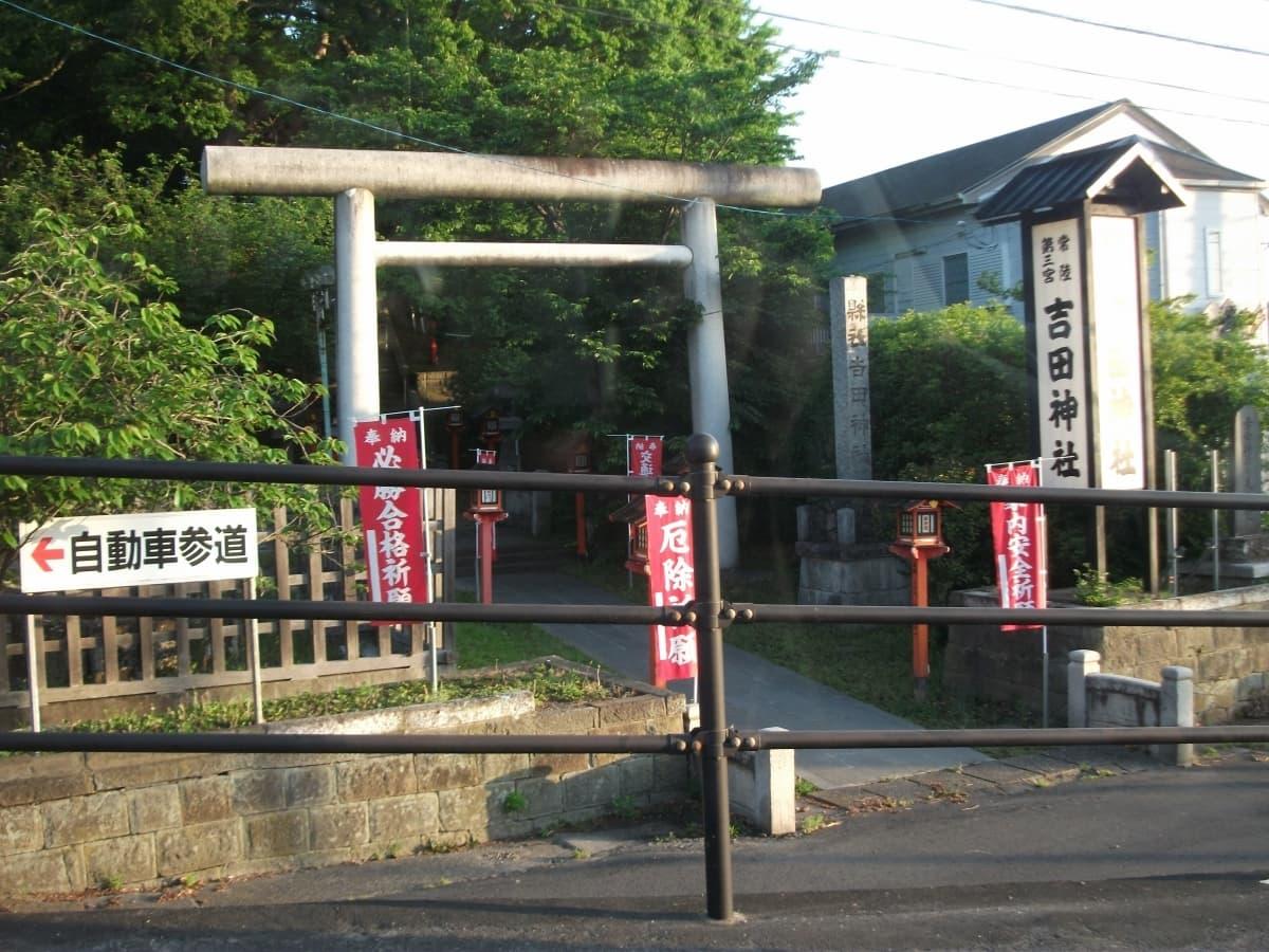 吉田神社_1.jpg