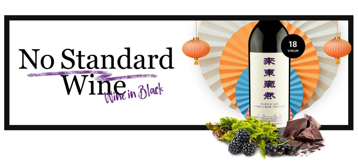 Onze actuele No Standard wijn