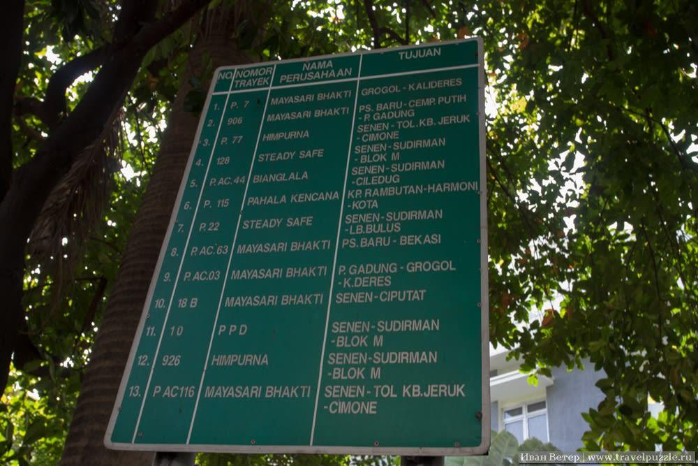 Автобусное расписание в Джакарте