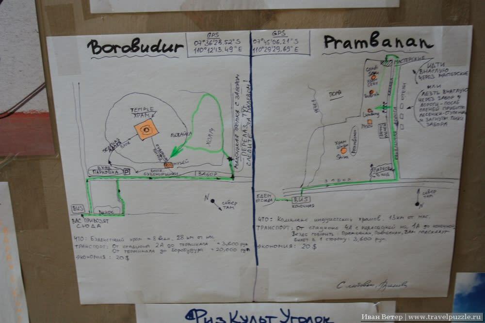Бесплатный проход на самые интересные памятники центра Явы. С Прамбананом всё куда легче, чем с Боробудуром.