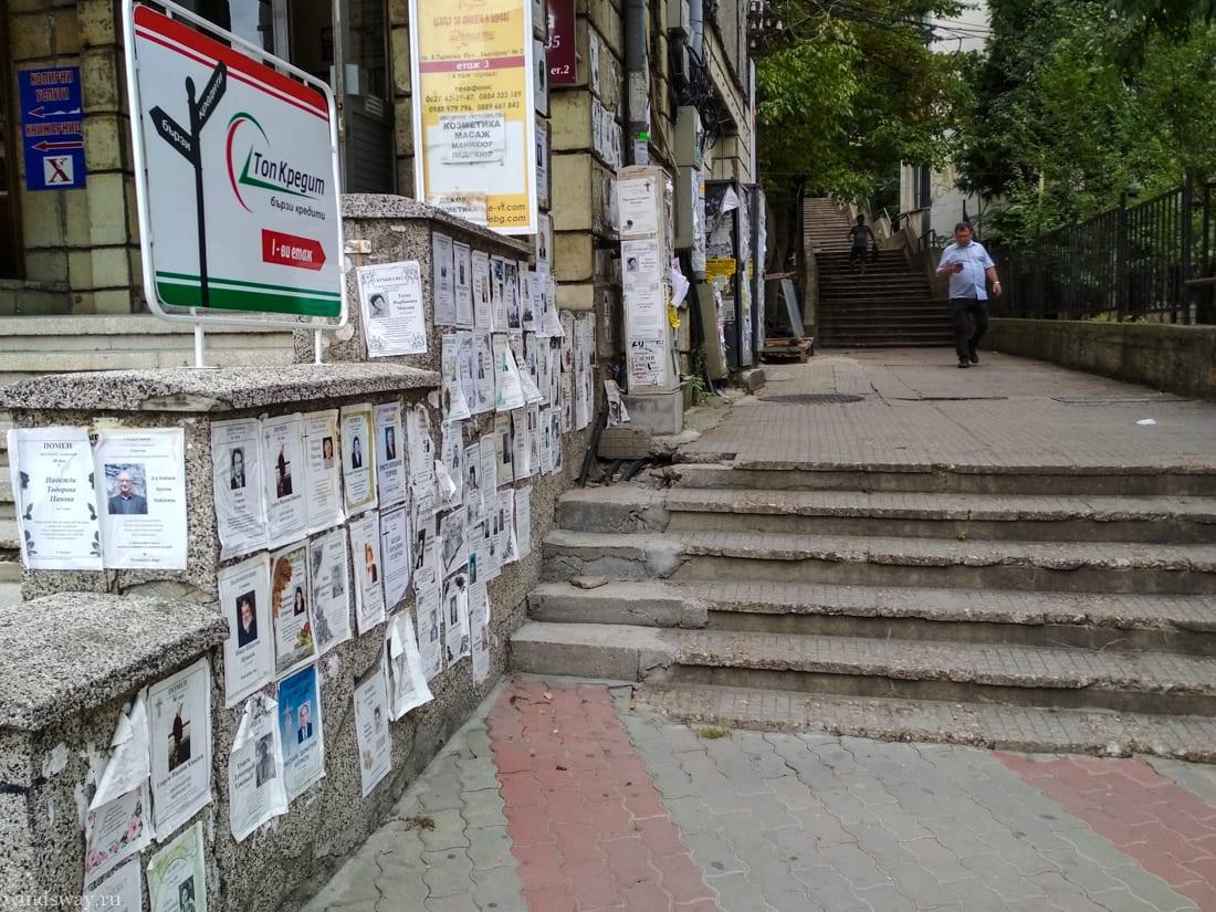 Некрологи в Болгарии