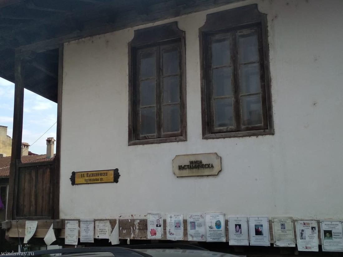Некрологи в старом городе