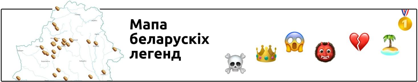 Банэр: мапа беларускіх легенд