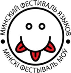 Логотип Минского фестиваля языков