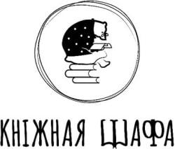 Лагатып Кніжнай Шафы