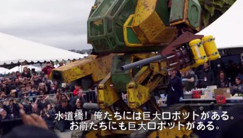 UPDATE: Japan macht mit beim ersten großen Roboterkampf gegen die USA