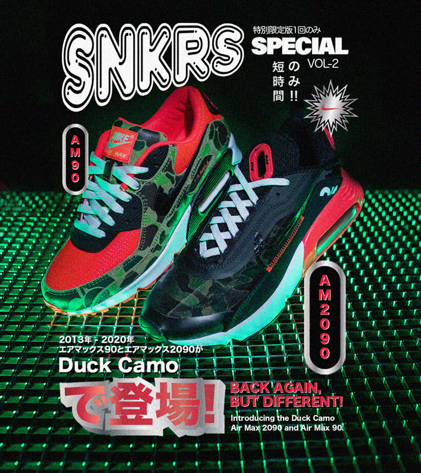 Nike SNKRS Special: Volume 2