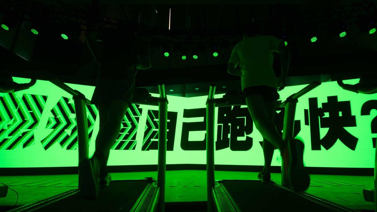 Nike China Zoom Experience