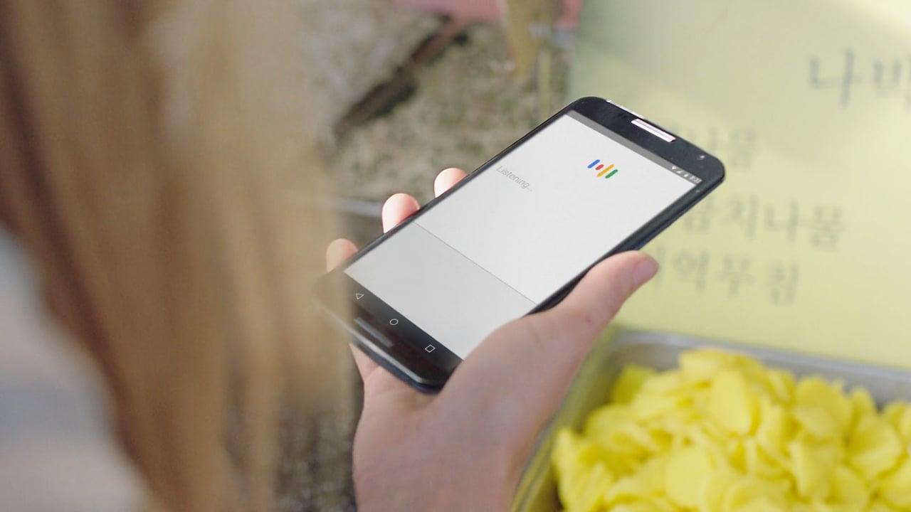 Meet the Google App