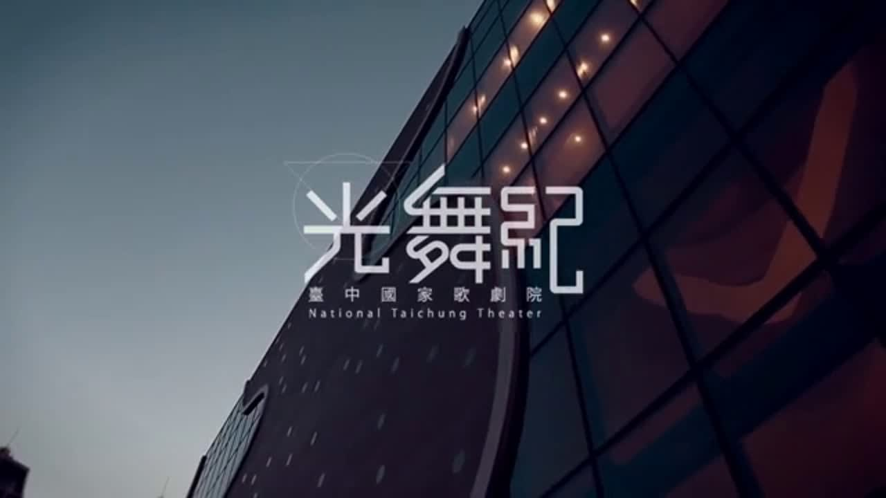 National Taichung Theater Fantastical Metamorphosis Light Show (Montage)