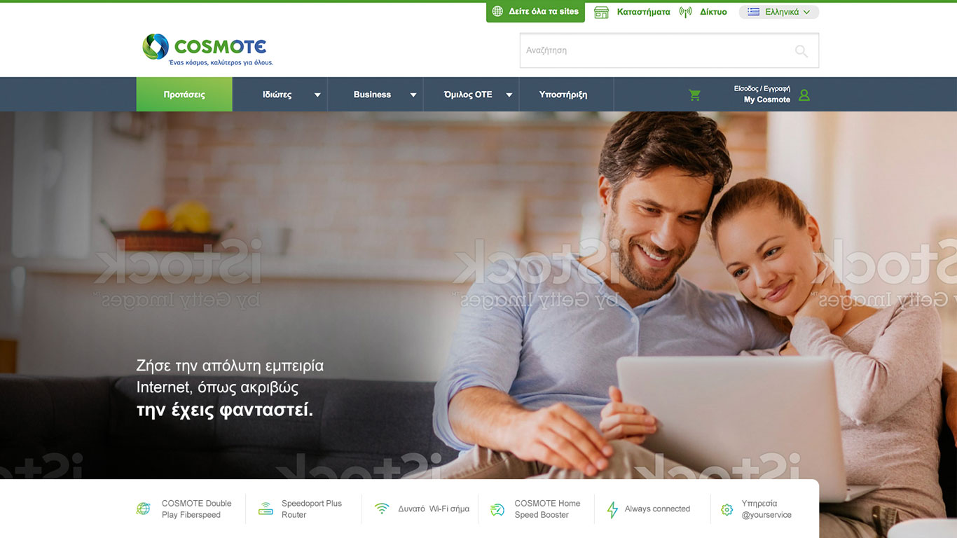 Cosmote Epic WiFi