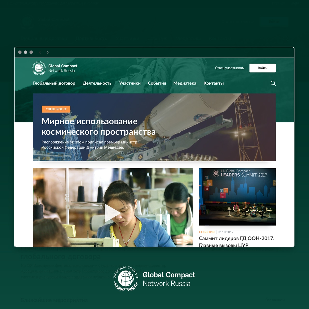 Global Compact Russia Website
